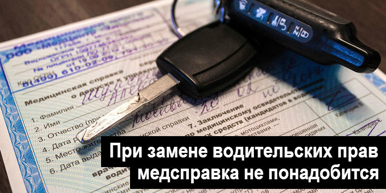 Порядок замены утерянных водительских прав