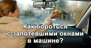 Почему запотевают стекла в авто и как избавиться от этой проблемы